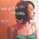 「横綱のタニマチと3夜連続……」離婚危機もささやかれる西川史子が銀座で大暴れ!