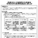 """「知事による廃棄命令は!?」ついに発動された、""""日本一番厳しい児童ポルノ規制条例"""""""