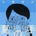 マンガ家・大橋裕之版『スタンド・バイ・ミー』? 子どもたちのひと夏の冒険を描いた新作『夏の手』