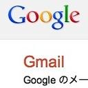 ヤフーも始めた新メール広告、Gmailでは本文が覗かれまくり!?