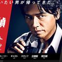 「高橋克典の肉体改造が限界!?」ドラマ『特命係長・只野仁』から『匿名探偵』移行の真相