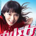 「武井咲はもうパンク寸前!?」番宣打ちまくりの『東京全力少女』まさかの1ケタスタートで……