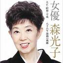 """なぜ彼女は""""芸能界のお母さん""""と呼ばれたか? 大女優・森光子さんを偲ぶ"""