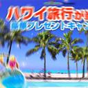 「ハワイ旅行に当選!」──実はウイルスに感染! 巧妙化する拡散手口に被害者が続出中