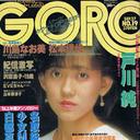 グラビアはどうでもいいけど、物の値段の変化にゾクゾクする!「GORO」1984年9月27日号