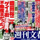 """「キターッ!」ゲイタウン""""不動産王""""発覚の織田裕二 もう言い逃れできない!?"""