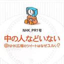 「NHK+白石さん+のだめ+バカリズム=?」 @NHK広報のツイートはなぜユルい?