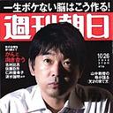 かえって朝日の差別体質を隠蔽する結果に? 大阪・八尾市の「週刊朝日」閲覧禁止措置の是非