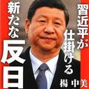 前代未聞の異常事態!? 習近平体制発足で、党大会終了も厳戒態勢続く北京