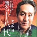 """故・中村勘三郎さんをバックアップし続けた""""芸能界のドン""""との意外な関係"""