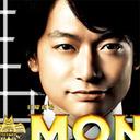 香取慎吾×山下智久『MONSTERS』視聴率8.0%の衝撃「ジャニドラでは例のない急降下」