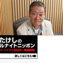 ビートたけしが『高田文夫のラジオビバリー昼ズ』で披露した、マシンガントークの神髄