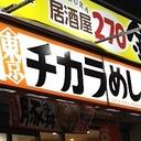 東京チカラめし、不振穴埋め担う出店ラッシュの狙いと行方
