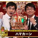 お笑い評論家・ラリー遠田が見た『THE MANZAI 2012』徹底批評!