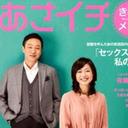 【逆襲のスター列伝】第3話「有働由美子~羽化した優等生~」