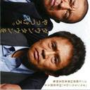 ダウンタウン浜田雅功が成し遂げた、「ツッコミの地位向上」という大偉業