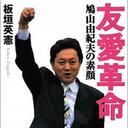 外務省幹部が帯同……尖閣係争地発言の鳩山氏の訪中は、政府ぐるみだった!?