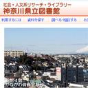 「図書館は貸し出しだけがサービスじゃない」神奈川県立図書館廃止問題から見えた、都道府県立図書館の役割