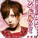 SMAP中居正広が復帰切望も……元AKB48・光宗薫のシャレにならない現状