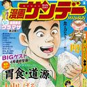 オヤジ系漫画誌の一角「漫画サンデー」が廃刊決定 「看板雑誌も赤字には耐えられなかった……」