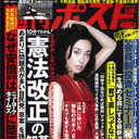 なぜ今頃? 富山資産家夫婦放火殺害犯「犯行声明文」をめぐる、県警と文春の不可解な対応