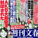 """みんなの党・渡辺喜美の愛人は、あの民放女性記者? """"選挙中""""極秘離婚の真相に迫る!"""