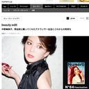 中野美奈子アナ「フジテレビは地獄だった」発言に局ディレクターが激怒「こっちが地獄だったよ!」
