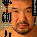 レジェンド桜庭和志もジム閉鎖でプロレスに流出……日本の総合格闘技はどこへいくのか
