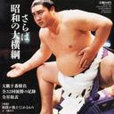 「あの大物レスラーも妻の不倫相手」身内にも弟子にも裏切られ続けた昭和の大横綱・大鵬さんの晩年