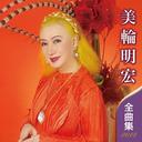 「ヨイトマケの唄」圧巻の美輪明宏にささやかれるヅラ疑惑「金髪はどこへ消えた……?」