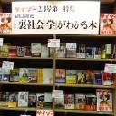 サイゾー2月号 特集『〈裏社会〉学』連動推薦図書フェア絶賛実施中!