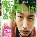元AKB48前田敦子と『苦役列車』共演の森山未來が「AKBオタクはマジでウザい」と愚痴るワケ