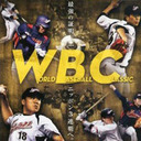"""「緊張感ゼロ……」WBC日本代表""""侍JAPAN""""が広島カープに「0-7」完敗の深刻度"""