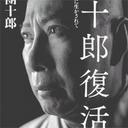 「暴行事件でも走り回った」市川團十郎さん逝去で、市川海老蔵の尻に火がつく!?