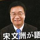「尖閣に隕石」発言で逆ギレの宋文洲氏、スポンサーへの配慮でテレビ界追放へ!?