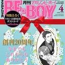 BL史上初の快挙! 20年続く雑誌「MAGAZINE BE×BOY」の歩み