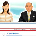 """「報道でもやるのか」関西テレビ映像偽装問題が浮き彫りにする""""ニュース番組の死"""""""