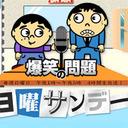 『JUNK』パーソナリティー全員を巻き込む剛腕・太田光の過剰性『爆笑問題の日曜サンデー』