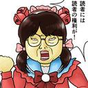 女装おじさん主催の封印漫画『キャンディ・キャンディ』展!