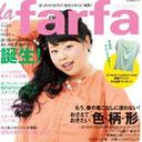 ぽっちゃり向けファッション誌「la farfa」に訊く、ぽっちゃりとデブの境界線