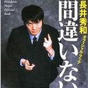 """禁断の学会ネタにキンタロー。の処女暴露! 長井秀和が""""アブナイ""""暴走中"""