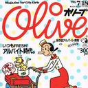 アルバイトが楽しかった時代「Olive」1982年7月18日号