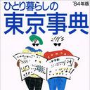 自動改札機が「SF的スピード」だった時代『ひとり暮らしの東京事典 84年版』