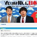 「日本が好きだから」外国人たちの思いに日本の魅力を振り返る『YOUは何しに日本へ?』の多幸感