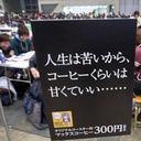 えっ! 缶コーヒーが300円!? 「アニメコンテンツエキスポ」コラボ食品の価格はボッタクリか?