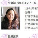 「本当に申し訳ありませんでした」松竹と決別の元オセロ・中島知子がブログ開設