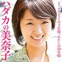 大公開! 13年5月度「日刊サイゾー」Amazonで売れたものランキング!!