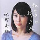 """""""完全に干されていた""""女優・水野美紀が、昼ドラ初主演の座をゲットできたワケ"""