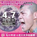 """またも疑惑防衛のボクシング亀田興毅に、ネットからは""""同情論""""も?「負けさせてあげれば……」"""
