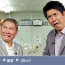 ビートたけしと石橋貴明のTBSバラエティ『日曜ゴールデン』が、ひっそりと打ち切られていた!
